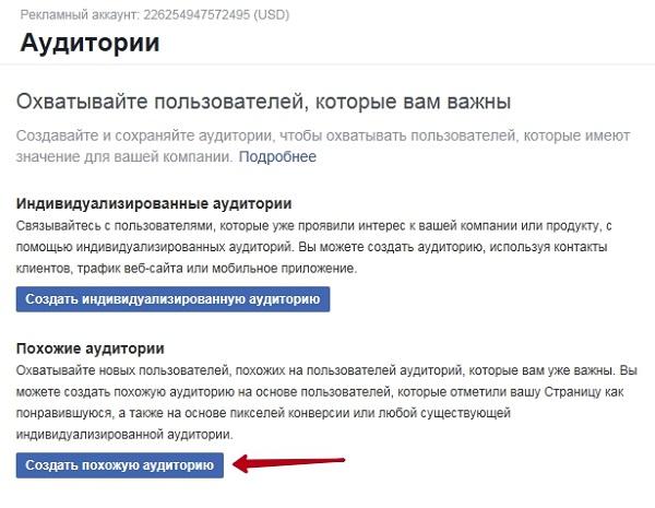 Выбор похожей аудитории в Facebook