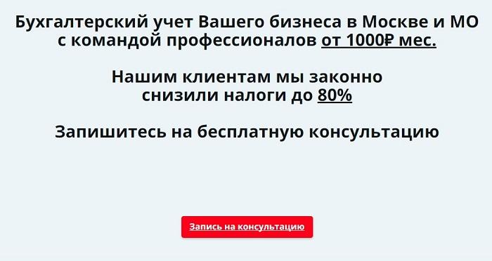Кейс Yagla как снизить стоимость лида – вариант для сегмента по поиску бухгалтера в Москве