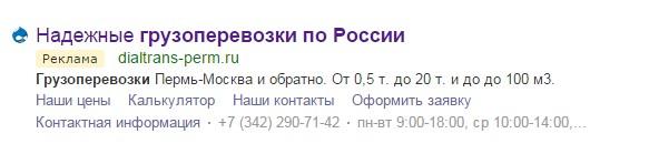 Объявление из Яндекс.Директ