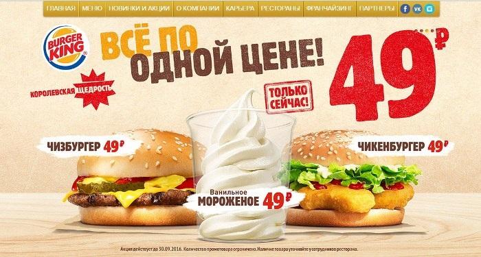 Продающий оффер от Burger King
