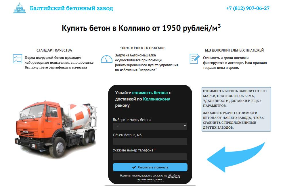 Кейс по продаже бетона — подмена для Колпинского района