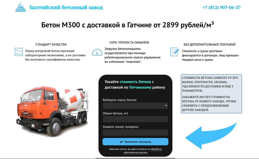 Кейс по продаже бетона — подмена для Гатчинского района