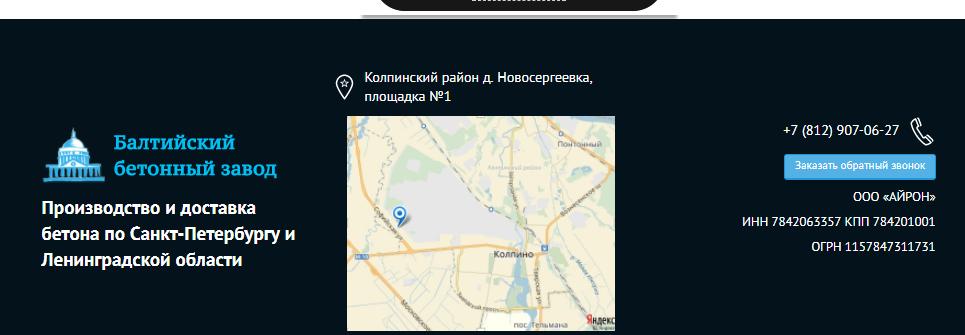 Кейс по продаже бетона — подмена карты для Колпинского района