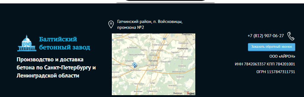 Кейс по продаже бетона — подмена карты для Гатчинского района