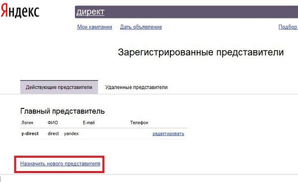 Зарегистрировать агентство в яндекс директ читать бесплатно и без регистрации электронный бизнес.реклама в интернете