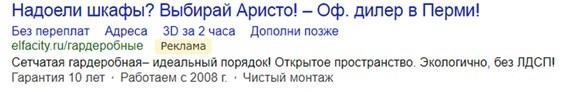 Типы ключевых фраз и как составлять под них объявления в Яндекс.Директ – объявление под общий запрос по гардеробным