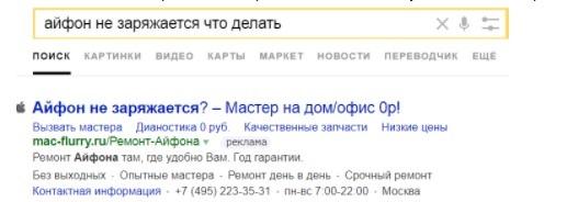 Типы ключевых фраз и как составлять под них объявления в Яндекс.Директ – объявление под запрос по проблеме