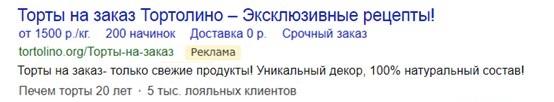 Типы ключевых фраз и как составлять под них объявления в Яндекс.Директ – объявление под общий запрос по тортам
