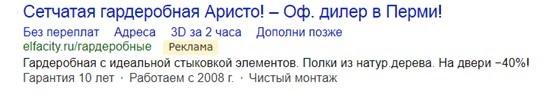 Типы ключевых фраз и как составлять под них объявления в Яндекс.Директ – объявление под более точный запрос по гардеробным