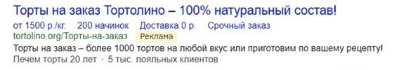Типы ключевых фраз и как составлять под них объявления в Яндекс.Директ – объявление под более точный запрос по тортам