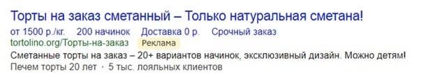 Типы ключевых фраз и как составлять под них объявления в Яндекс.Директ – объявление под конкретный запрос по тортам