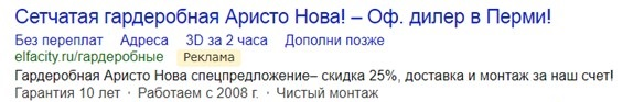 Типы ключевых фраз и как составлять под них объявления в Яндекс.Директ – объявление под запрос конкретной модификации по гардеробным
