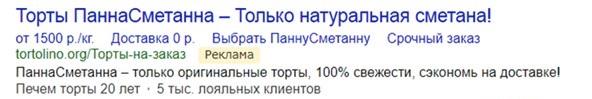 Типы ключевых фраз и как составлять под них объявления в Яндекс.Директ – объявление под запрос конкретной модификации по тортам