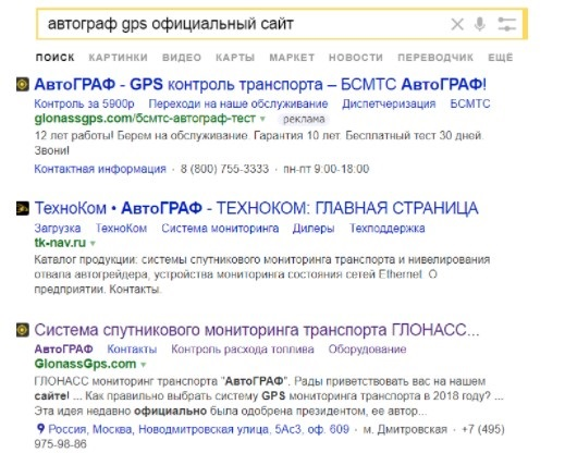 Типы ключевых фраз и как составлять под них объявления в Яндекс.Директ – объявление под брендовый запрос