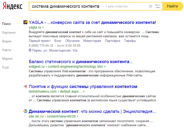 Термин интернет маркетинга - Search engine result page