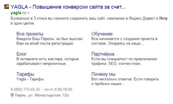 Термин интернет маркетинга - HTML-теги