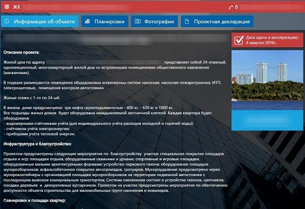 Сайт по продаже элитного жилья