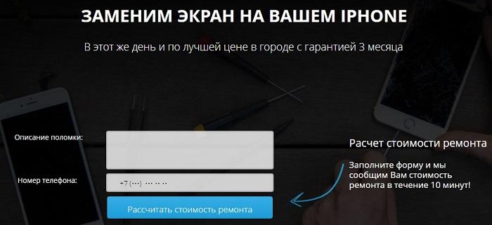 Как обойти конкурентов — подмена под запрос «Замена экрана айфон»