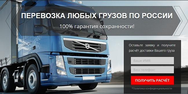 Сайт транспортной компании. Исходный вариант