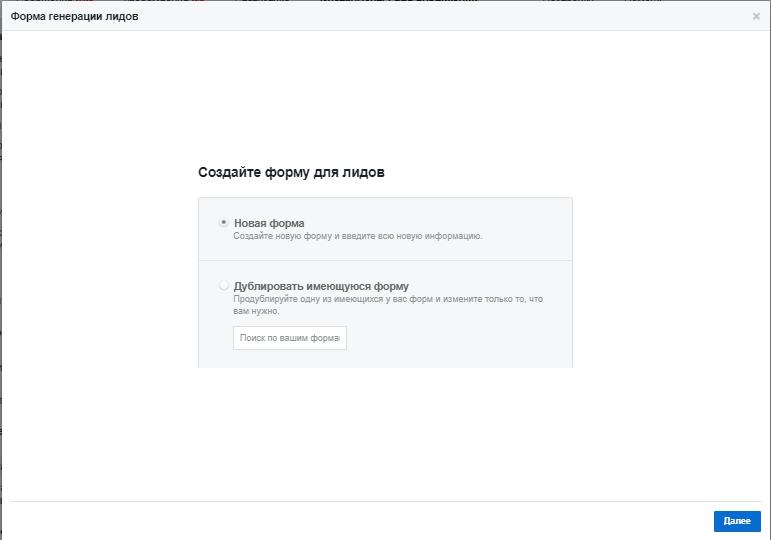 Lead Ads в социальных сетях — создание формы в Facebook
