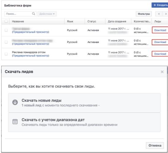 Lead Ads в социальных сетях — выгрузка CSV файла с лидами из Facebook
