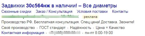 Статус «Мало показов» Яндекс.Директ – пример объявления