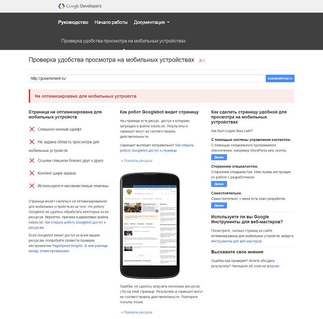 Проверка удобства просмотра сайта на мобильных устройствах