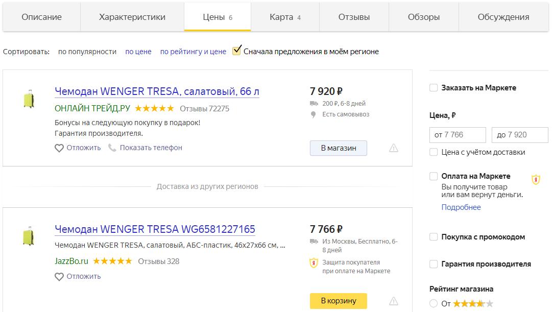 ed2a853fbcaa8 Как работает Яндекс.Маркет — предложения на странице цены