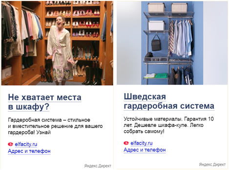 Настройка РСЯ – гендерная реклама