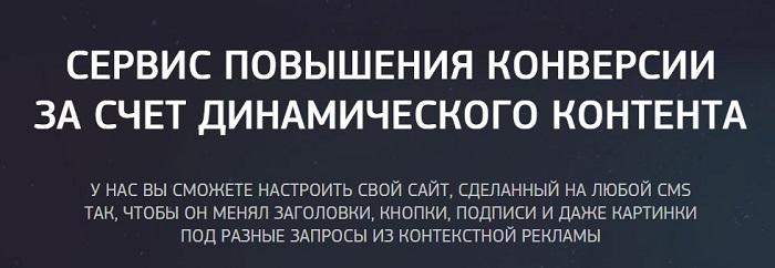 Оффер Yagla
