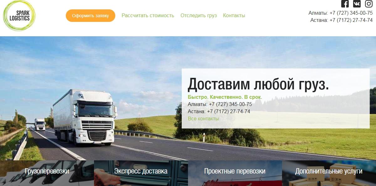 Кейс Spark Logistics — основной сайт