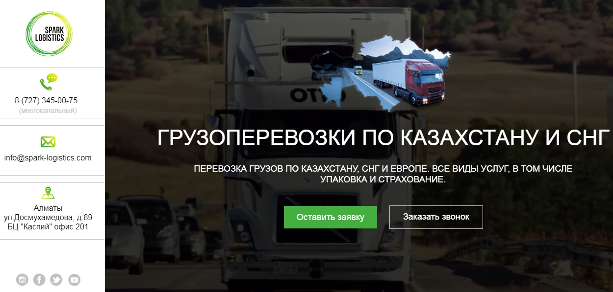 Кейс Spark Logistics — новый лендинг