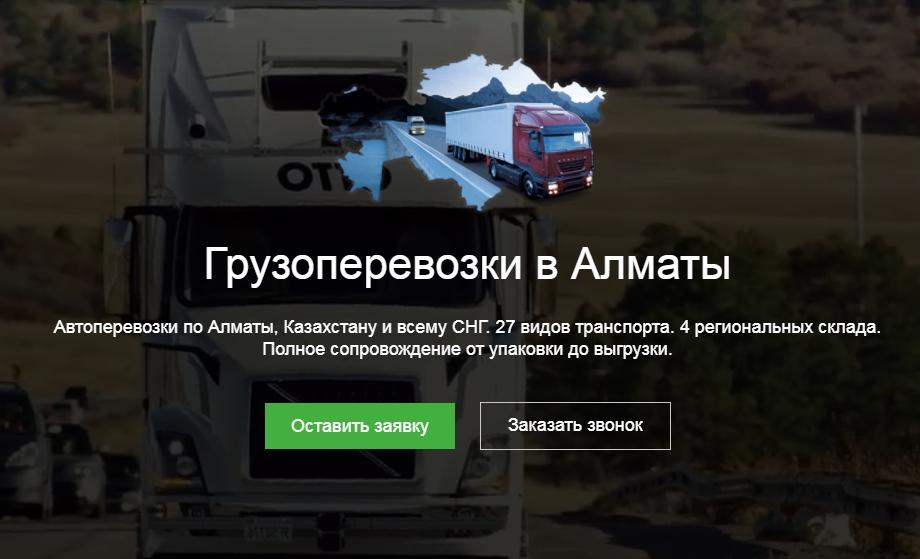 Кейс Spark Logistics — подмена под запрос «Алматы грузоперевозки»