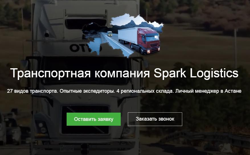 Кейс Spark Logistics — подмена под запрос «Астана транспортная компания»