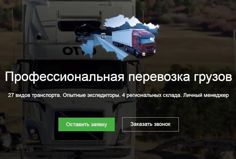 Кейс Spark Logistics — подмена под запрос «Грузоперевозка»