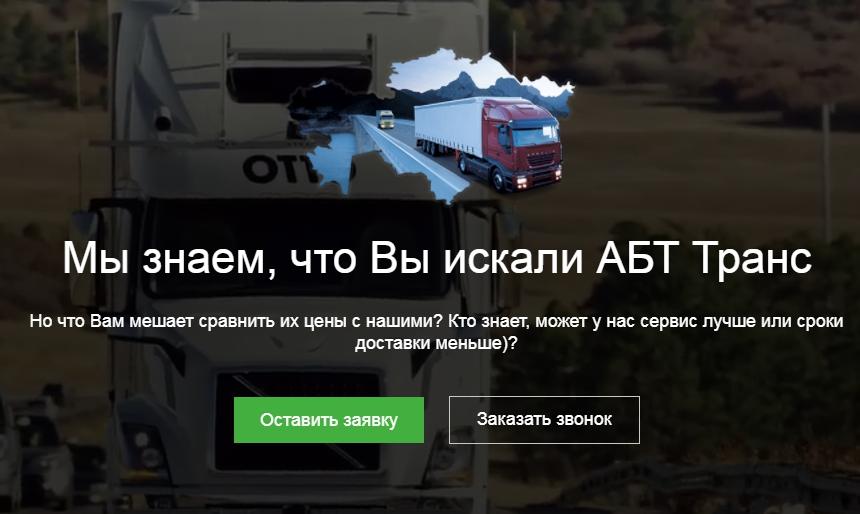 Кейс Spark Logistics — подмена под запрос по конкурентам