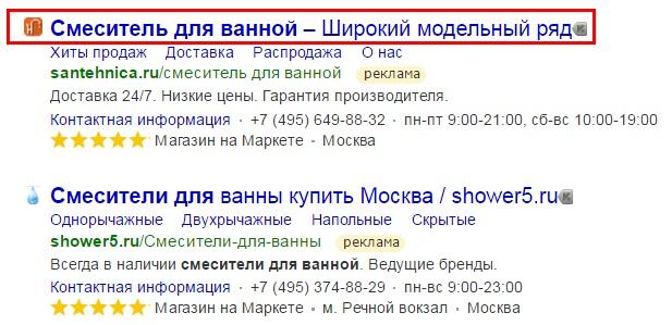 Реклама в директе одного сайта с разных
