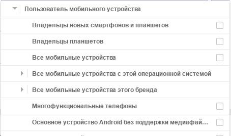 Таргетинг в Facebook по мобильным устройствам