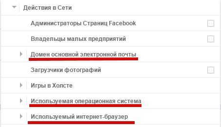 Таргетинг в Facebook на технологические характеристики