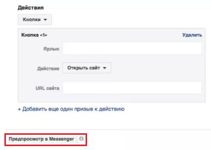 Реклама в мессенджере Facebook – функция предпросмотра
