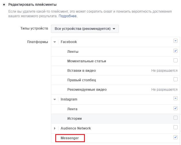 Реклама в мессенджере Facebook – настройка плейсмента