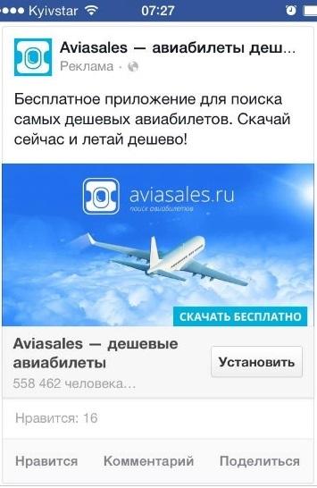 Реклама в мессенджере Facebook – пример объявления в приложении
