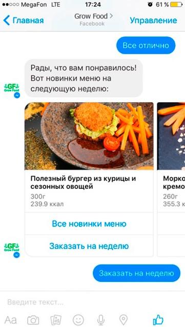 Реклама в мессенджере Facebook – пример рекламного сообщения клиенту