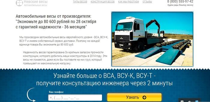 Оригинал первого экрана на сайте Невские весы