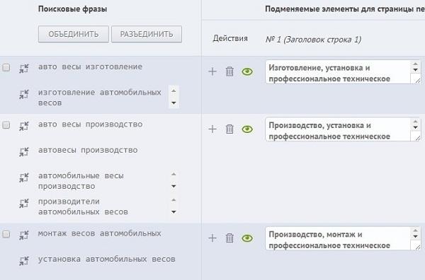 Редактор подмен в проекте Невские весы