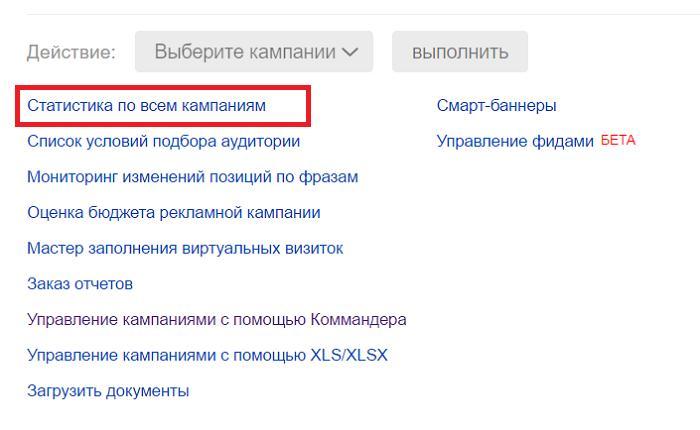 Яндекс директ как делать рекламу